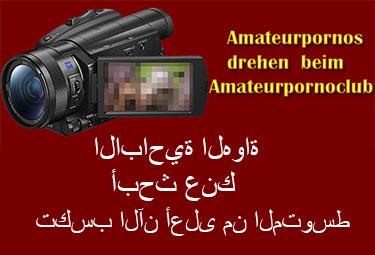 https://amateurporno-club.net/ac/bilder/optik/11-Kamera-fuer-arabische---Amateurclub.jpg